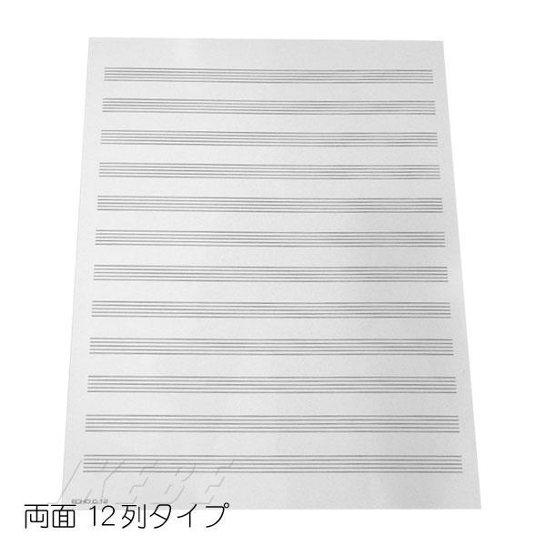 ECHO C12 パート用五線紙 両面 10枚入り
