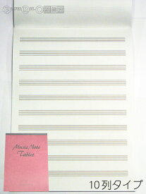 ECHO TB10C ノートブックたて型五線譜 10段 A4