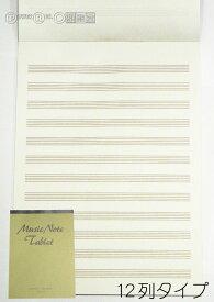 ECHO TB12B ノートブックたて型五線譜 12段 B5