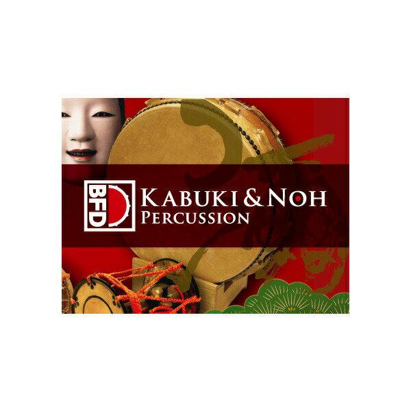fxpansion BFD3/2 Expansion Pack: Kabuki & Noh Percussion(オンライン納品専用) ※代金引換はご利用頂けません。【送料無料】