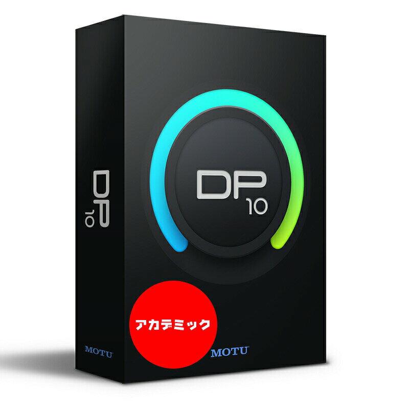 MOTU DP10 アカデミック版 (Digital Performer 10 EDU)※購入申込書が必要となります。