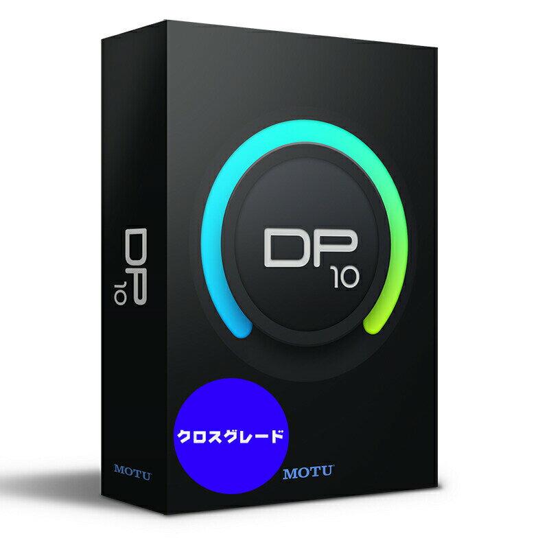 MOTU DP10 クロスグレード版 (Digital Performer 10)【他社DAWオーナー向けクロスグレード版】※購入申込書が必要となります。