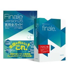 Make Music Finale 26【アカデミック版】【ガイドブック付属】【あす楽対応】【土・日・祝 発送対応】
