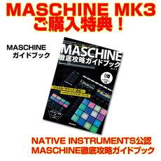 【3大特典プレゼント中!】NativeInstrumentsMASCHINEMK3【P10】