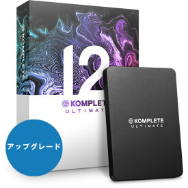 Native Instruments KOMPLETE 12 ULTIMATE UPG FOR SELECT【p10】