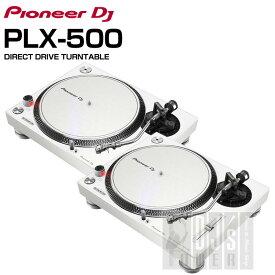 Pioneer DJ PLX-500-W TWIN SET【レコードクリーニングクロスプレゼント!】