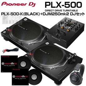 Pioneer DJ PLX-500-K+DJM-250MK2 DVS入門 SET