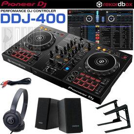 Pioneer DJ DDJ-400 デジタルDJスタートセットA 【あす楽対応】【土・日・祝 発送対応】