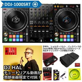 Pioneer DJ DDJ-1000SRT【2大特典+アクセサリー4特典プレゼント!】【キャリングケース&Power DJ'sオリジナルチュートリアルビデオ feat.DJ HAL プレゼントキャンペーン】【さらに今ならSerato DJ Suite付属!】