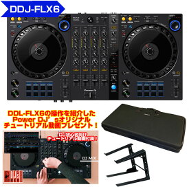 Pioneer DJ DDJ-FLX6 + LT100B PCスタンド SET 【初回特典!台数限定キャリングケース & 初心者向けチュートリアル動画プレゼント!】【あす楽対応】【土・日・祝 発送対応】