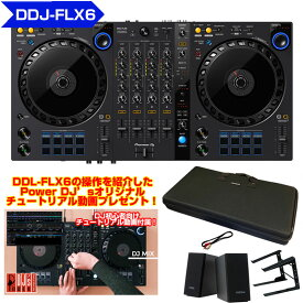 Pioneer DJ DDJ-FLX6 + LT100B PCスタンド + PM0.1eスピーカー SET 【初回特典!台数限定キャリングケース & 初心者向けチュートリアル動画プレゼント!】【あす楽対応】【土・日・祝 発送対応】