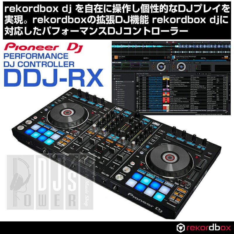 Pioneer DJ DDJ-RX 【専用キャリングケース&ヘッドホン HDJ-500G&保護カバー DECKSAVER プレゼント!】【あす楽対応】【土・日・祝 発送対応】