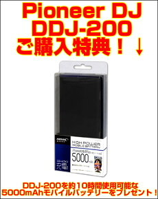 PioneerDJDDJ-200【あす楽対応】【土・日・祝発送対応】【今ならモバイルバッテリープレゼント!】