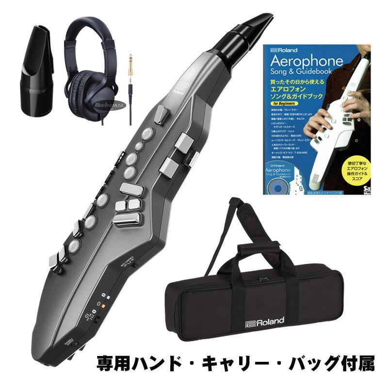 Roland Aerophone GO AE-05 + 交換用マウスピース(ハードタイプ) + 汎用ヘッドホン + ソング&ガイドブックセット【純正バッグ付】 【p5】
