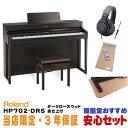 【当店限定・3年保証】Roland HP702-DRS(ダークローズウッド調仕上げ)【数量限定 豪華3大特典+汎用ピアノマットセット】【全国配送…