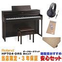【当店限定・3年保証】Roland HP704-DRS(ダークローズウッド調仕上げ)【純正ピアノ・マット(HPM-10)セット】【全国配送・組立設置無…