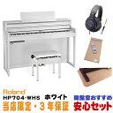【当店限定・3年保証】Roland HP704-WHS(ホワイト)【数量限定 豪華3大特典+汎用ピアノマットセット】【全国配送・…