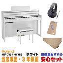 【当店限定・3年保証】Roland HP704-WHS(ホワイト)【純正ピアノ・マット(HPM-10)セット】【全国配送・組立設置無料(※沖縄・離島は除…