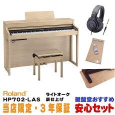 RolandHP702-LAS(ライトオーク調仕上げ)【数量限定豪華3大特典+汎用ピアノマット】
