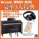 Roland HP603A-CRS [クラシックローズウッド調仕上げ]【数量限定!豪華特典付き!】【全国配送・組立設置無料(※沖縄・離島は除く)】【…