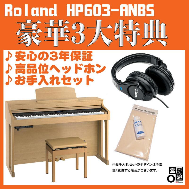 Roland HP603A-NBS [ナチュラルビーチ調仕上げ]【数量限定!豪華特典付き!】【全国配送・組立設置無料(※沖縄・離島は除く)】【p10】