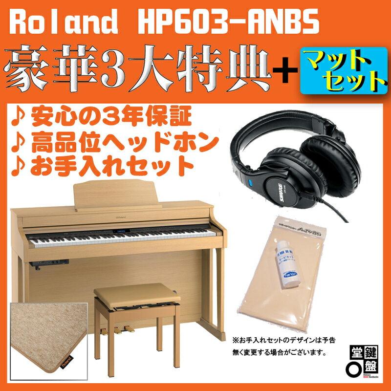Roland HP603A-NBS [ナチュラルビーチ調仕上げ]【純正ピアノ・マット(HPM-10)セット】【数量限定!豪華特典付き!】【全国配送・組立設置無料(※沖縄・離島は除く)】【p10】