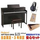 【当店限定・3年保証】Roland HP704-DRS(ダークローズウッド調仕上げ)【数量限定 豪華3大特典+汎用ピアノマットセ…