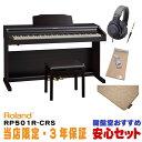 【当店限定・3年保証】Roland RP501R-CRS【純正ピアノ・マット(HPM-10)セット】【数量限定!豪華3大特典付き!】※代…