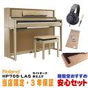 【当店限定・3年保証】Roland LX705-LAS(ライトオーク調仕上げ)【数量限定!豪華3大特典+汎用ピアノマットセット】全…
