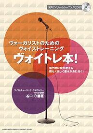 シンコー・ミュージック ヴォイトレ本!〜ヴォーカリストのためのヴォイストレーニング(CD付)【書籍】