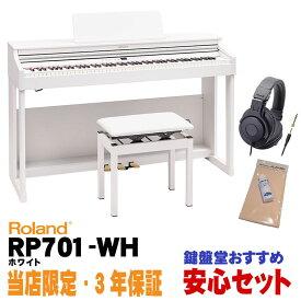 【当店限定・3年保証】Roland RP701-WH(ホワイト)【高低自在イス付】【数量限定!豪華3大特典付き!】※代金引換はご利用いただけません【p10】【納期未定・生産上がり次第順次据付】