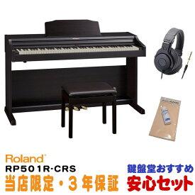 【当店限定・3年保証】Roland RP501R-CRS【高低自在イス付】【数量限定!豪華3大特典付き!】※代金引換はご利用いただけません【p10】【12月以降据付予定】