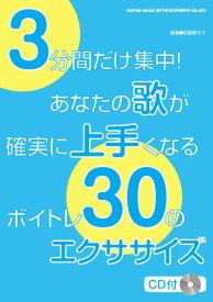 シンコー・ミュージック 3分間だけ集中!あなたの歌が確実に上手くなるボイトレ30のエクササイズ(CD付)【書籍】
