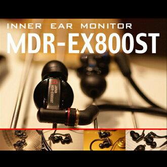 索尼 MDR-EX800ST