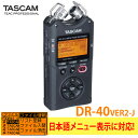 TASCAM DR-40 VERSION2-J