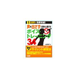 unknown 声を出さずに歌が上達する ボイス・トレーニング34【書籍】