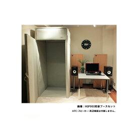 VERY-Q VQP/HQP960 Booth Set(-30dB防音ブース)【グレー/ホワイト】【代引き不可・配送日時指定不可】※ご注文確定後のキャンセルは承っておりません。