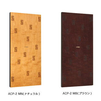 YAMAHA ACP-2 MB/MN articulation Panel (natural/Brown)