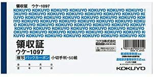 コクヨ 領収書 複写伝票 小切手判 横型 50組 ウケ-1097N 二色刷 3個セット