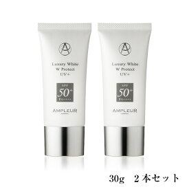 【2本セット】アンプルール ラグジュアリーホワイト WプロテクトUVプラス SPF50+ PA++++ 30g 日焼け止め UV美容液