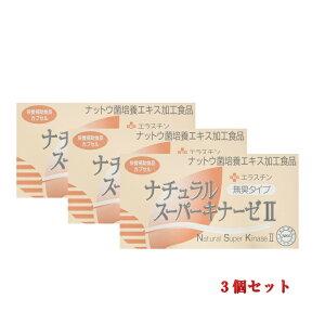 ナチュラルスーパーキナーゼII+エラスチン 90粒【3個セット】 (納豆キナーゼ) ・日本生物科学研究所【賞味期限:2022年3月まで】