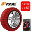 【ISSE 正規品】【2020年モデル】【CLASSIC サイズ62】イッセ スノーソックス(布製タイヤチェーン)チェーン規制対応…