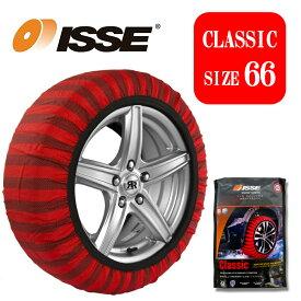 【ISSE 正規品】【2020年モデル】【CLASSIC サイズ66】イッセ スノーソックス(布製タイヤチェーン)チェーン規制対応 簡単装着 スタッドレス不要
