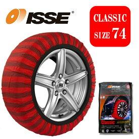 【ISSE 正規品】【2020年モデル】【CLASSIC サイズ74】イッセ スノーソックス(布製タイヤチェーン)チェーン規制対応 簡単装着 スタッドレス不要
