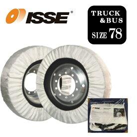 【ISSE 正規品】【2020年モデル】【TRUCK&BUS サイズ78】イッセ スノーソックス(布製タイヤチェーン)トラックモデルチェーン規制対応 簡単装着 スタッドレス不要 時短