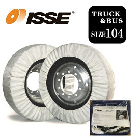 【ISSE 正規品】【2020年モデル】【TRUCK&BUS サイズ104】イッセ スノーソックス(布製タイヤチェーン)トラックモデルチェーン規制対応 簡単装着 スタッドレス不要 時短