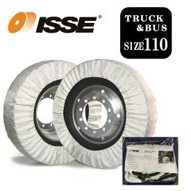 【ISSE 正規品】【2020年モデル】【TRUCK&BUS サイズ110】イッセ スノーソックス(布製タイヤチェーン)トラックモデルチェーン規制対応 簡単装着 スタッドレス不要 時短