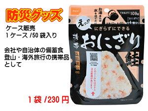 賞味期限5年以上!尾西食品 尾西の携帯おにぎり鮭 アルファ米