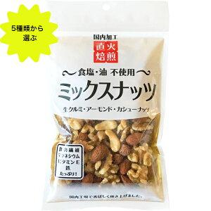 ナッツ生活を始めよう! 5種類からお好みを選ぶ パウチ袋採用 大粒 持ち運び便利な大きさ