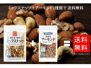 大人気ミックスナッツとアーモンドのセットがメール便で送料無料 栄養豊富 食物繊維 ビタミンE パウチ袋採用で食べやすい ちょうどいい量1袋約130g